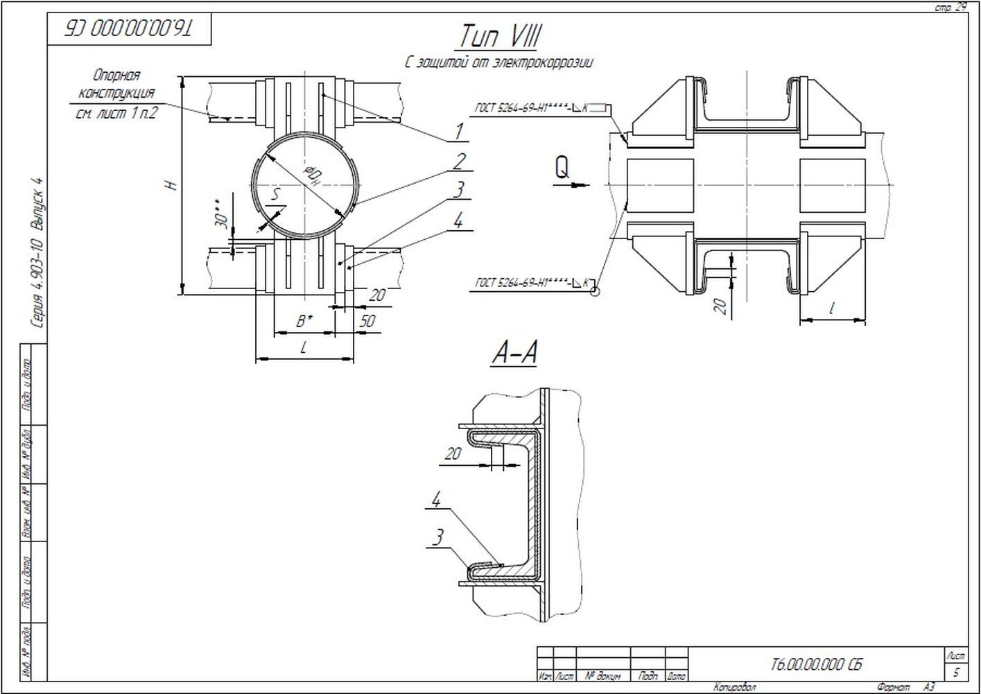 Опора неподвижная лобовая двухупорная усиленная Т6 серия 4.903-10 вып.4 стр.5