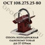 Опора неподвижная однохомутовая Дн 57-159 мм ОСТ 108.275.25-80