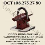 Опора неподвижная однохомутовая Дн 57-159 мм ОСТ 108.275.27-80