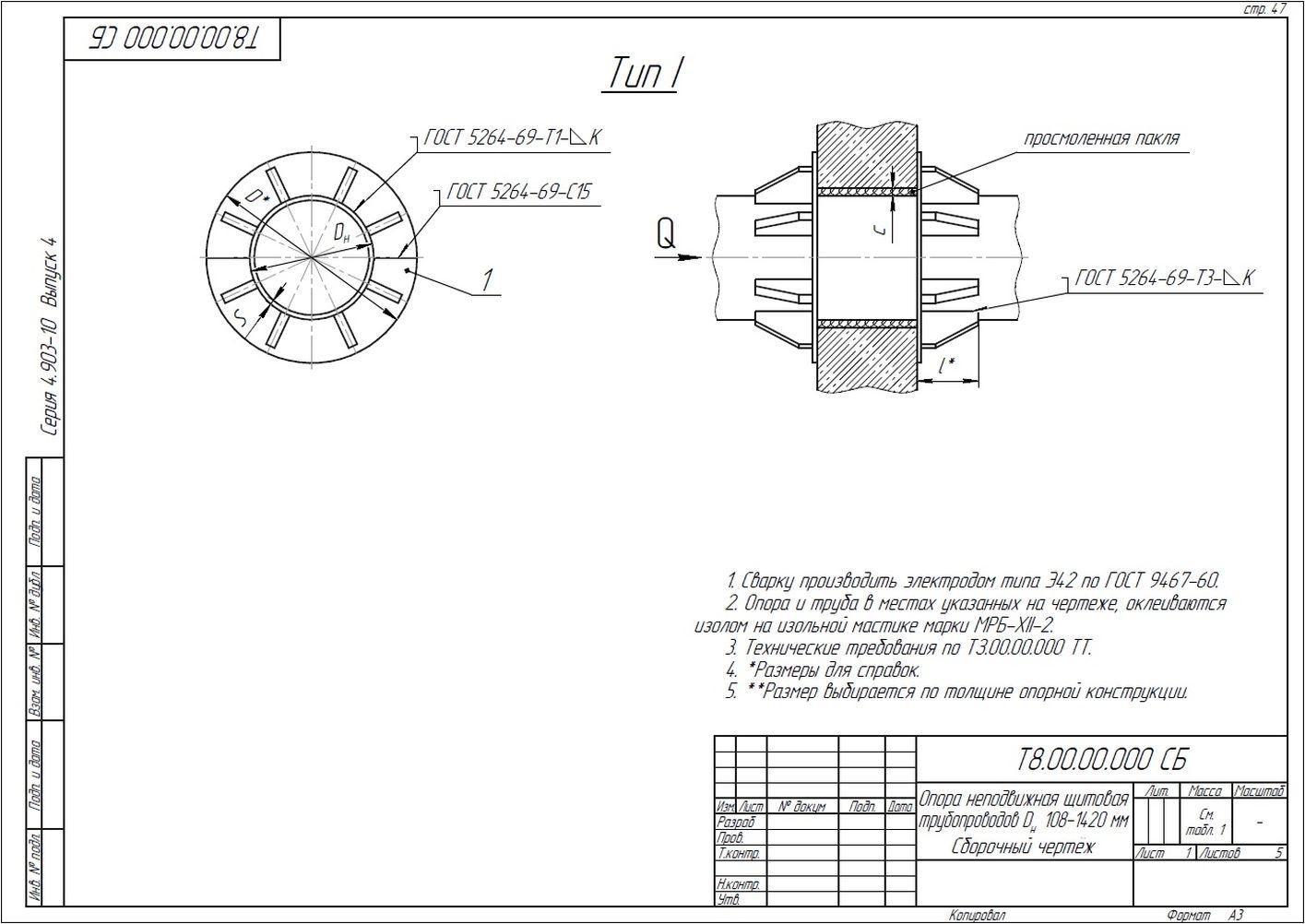 Опора неподвижная щитовая Т8 серия 4.903-10 вып.4 стр.1