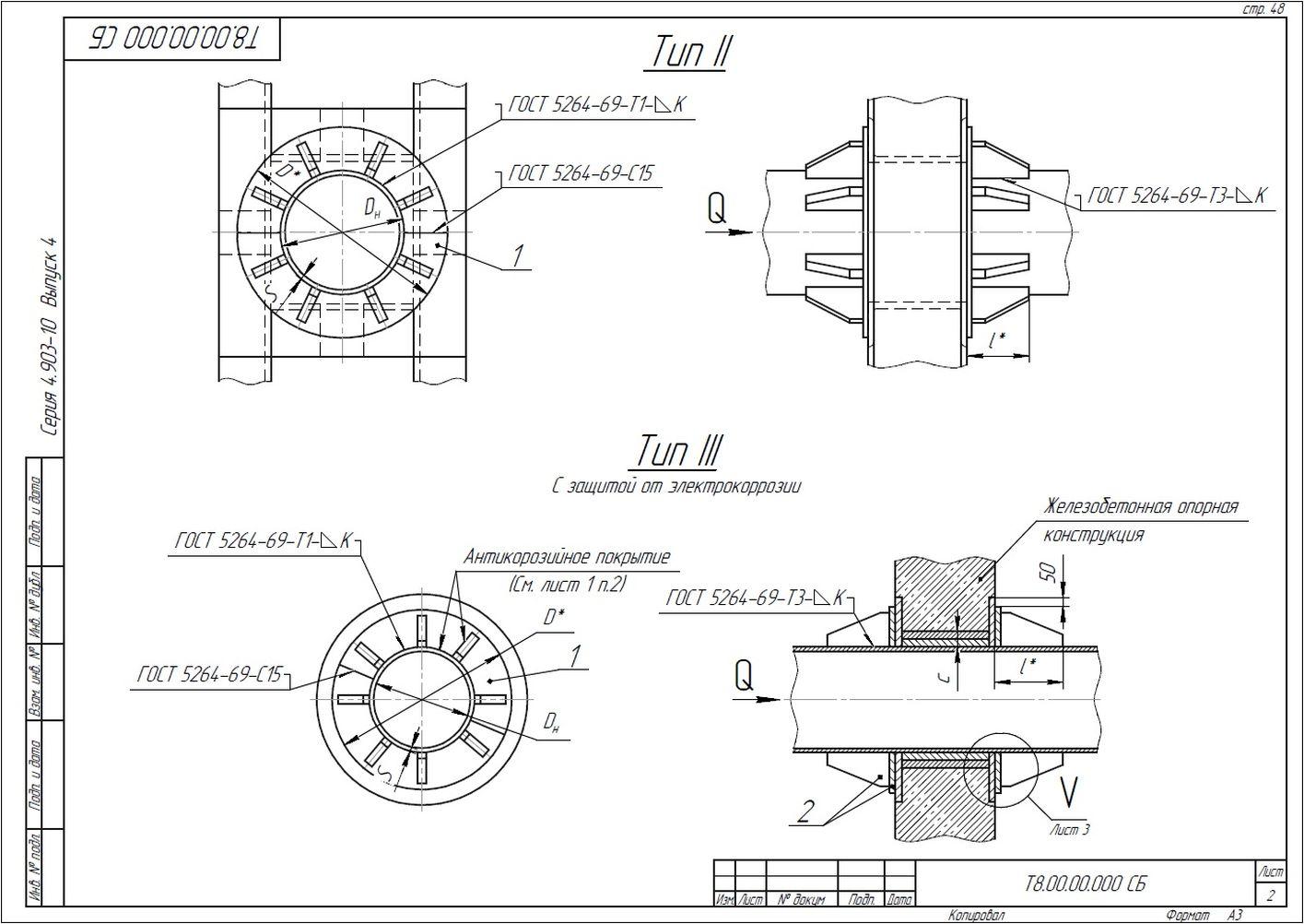 Опора неподвижная щитовая Т8 серия 4.903-10 вып.4 стр.2