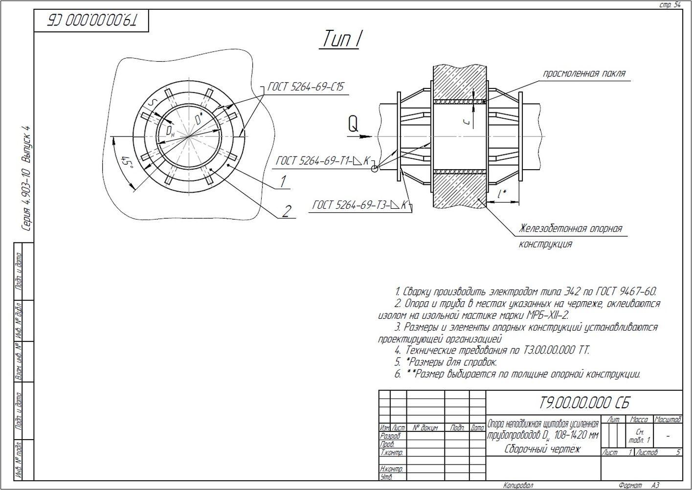 Опора неподвижная щитовая усиленная Т9 серия 4.903-10 вып.4 стр.1