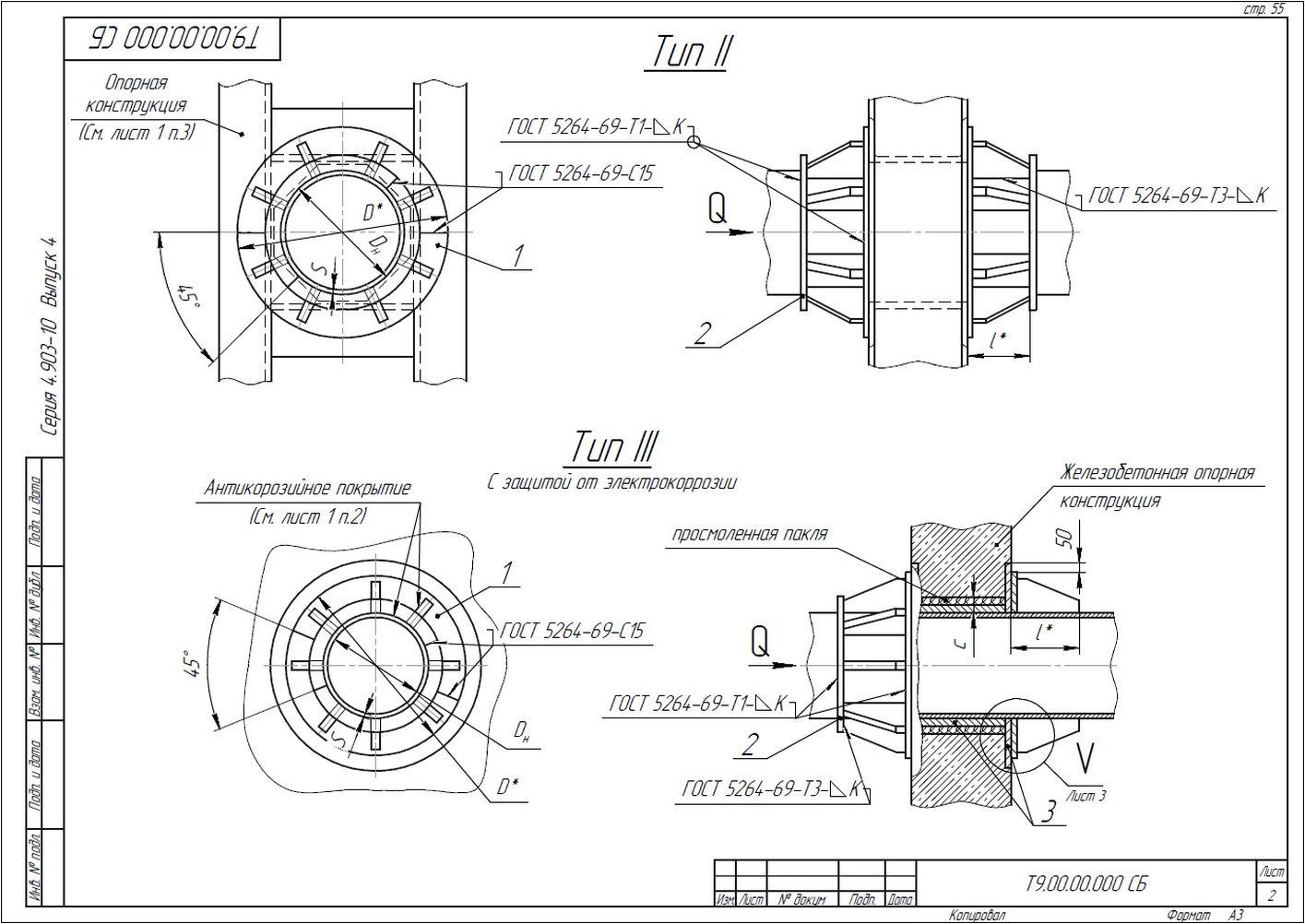 Опора неподвижная щитовая усиленная Т9 серия 4.903-10 вып.4 стр.2