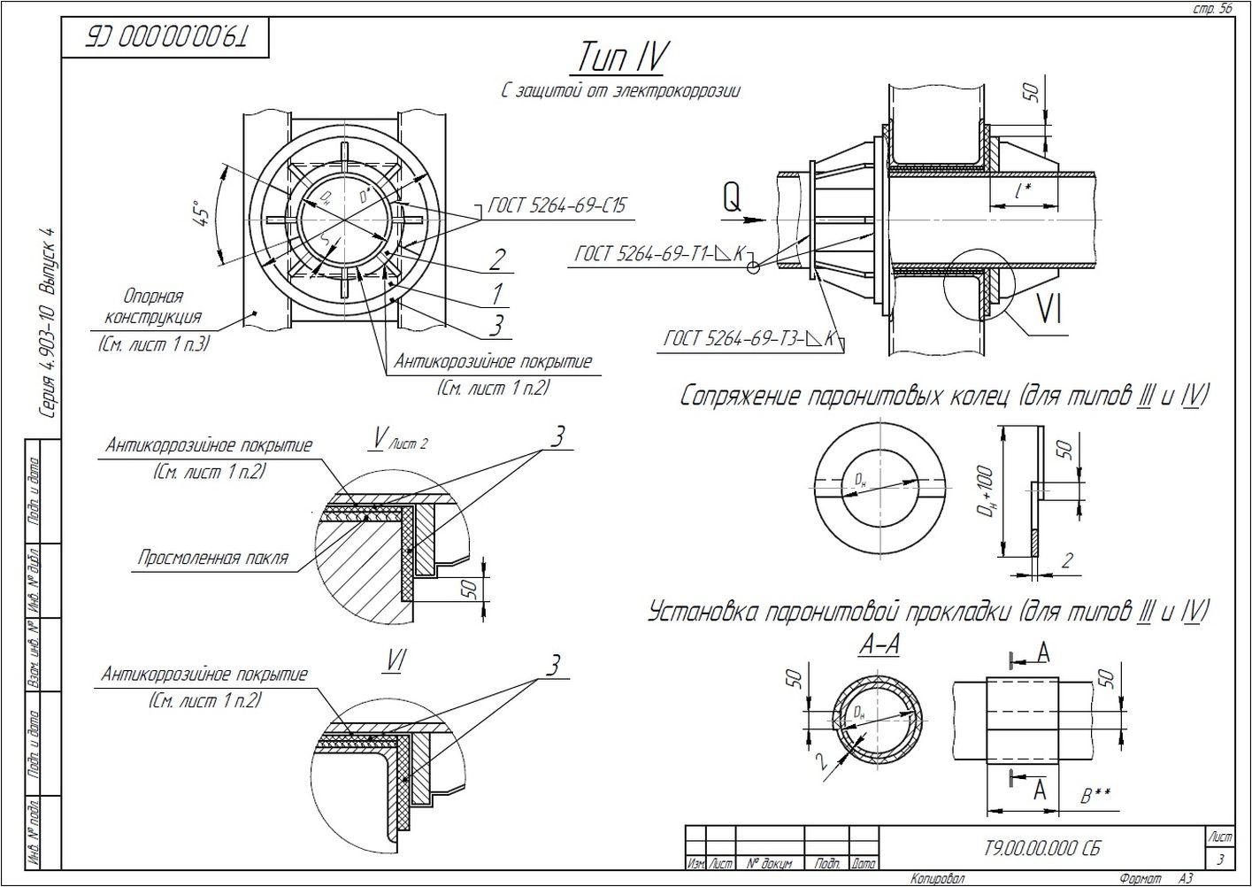 Опора неподвижная щитовая усиленная Т9 серия 4.903-10 вып.4 стр.3