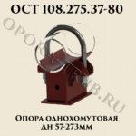Опора однохомутовая Дн 57 - 273 мм ОСТ 108.275.37-80
