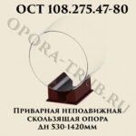 Приварная неподвижная скользящая опора Дн 530 - 1420 мм ОСТ 108.275.47-80