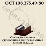 Опора приварная скользящая направляющая Дн 530 - 1420 мм ОСТ 108.275.49-80