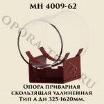 Опора приварная скользящая удлиненная Тип А Дн 325 - 1620 мм МН 4009-62