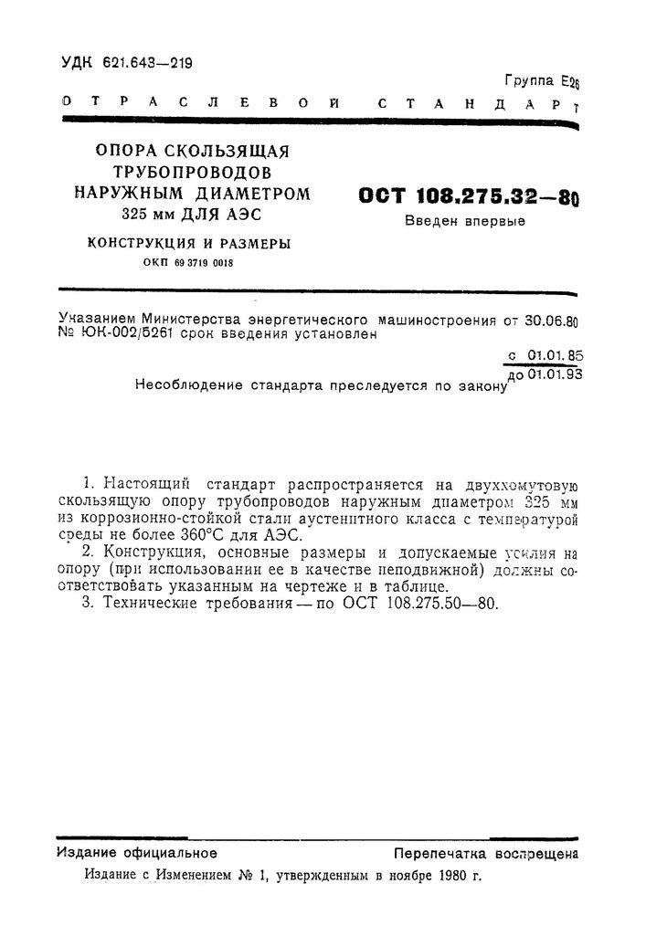 Опора скользящая Дн 325 ОСТ 108.275.32-80 стр.1