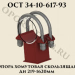 Опора хомутовая скользящая Дн 219 - 1620 мм ОСТ 34-10-617-93