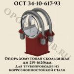 Опора хомутовая скользящая Дн 219 - 1620 мм для трубопроводов из корозионностойкой стали ОСТ 34-10-617-93