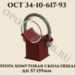Опора хомутовая скользящая Дн 57 - 159 мм ОСТ 34-10-617-93