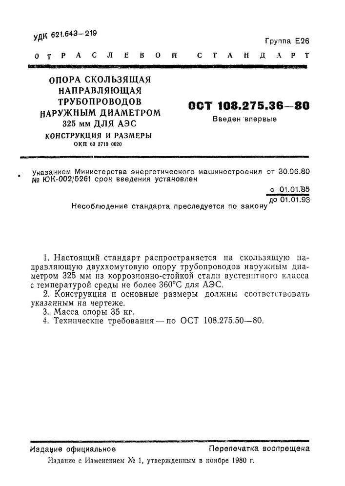 Опора скользящая направляющая Дн 325 ОСТ 108.275.36-80 стр.1