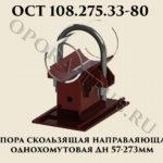 Опора скользящая направляющая однохомутовая Дн 57-273 мм ОСТ 108.275.33-80