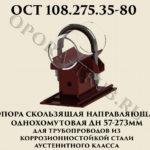 Opora skolzyashchaya napravlyayushchaya odnohomutovaya OST 108.275.35-80