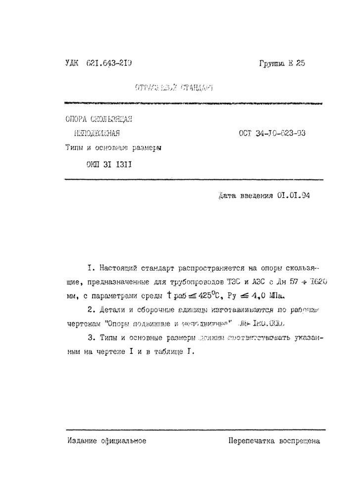 Опора скользящая неподвижная ОСТ 34-10-623-93 стр.1