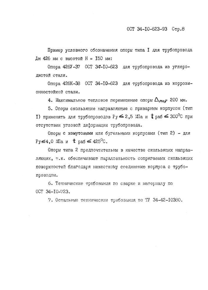 Опора скользящая неподвижная ОСТ 34-10-623-93 стр.8