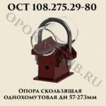 Опора скользящая однохомутовая Дн 57-273 мм ОСТ 108.275.29-80