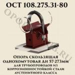 Опора скользящая однохомутовая Дн 57-273 мм ОСТ 108.275.31-80