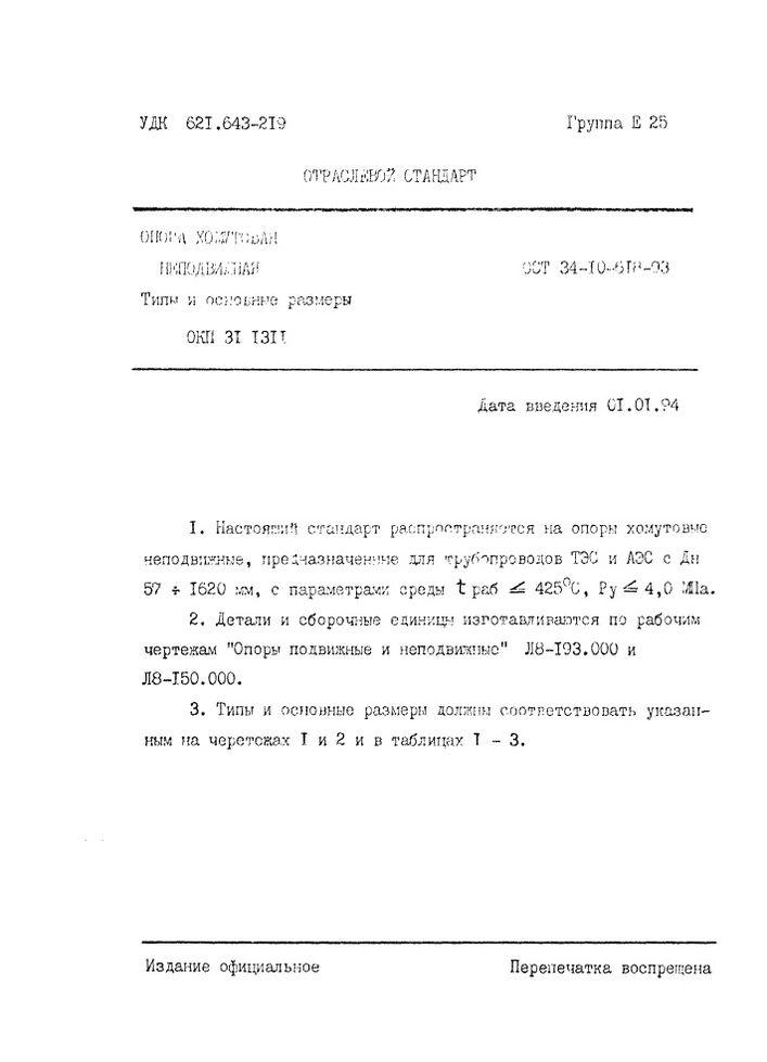 Опоры хомутовые неподвижные ОСТ 34-10-618-93 стр.1