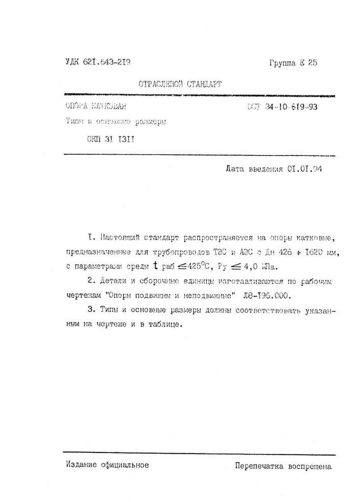 Опоры катковые ОСТ 34-10-619-93 стр.1