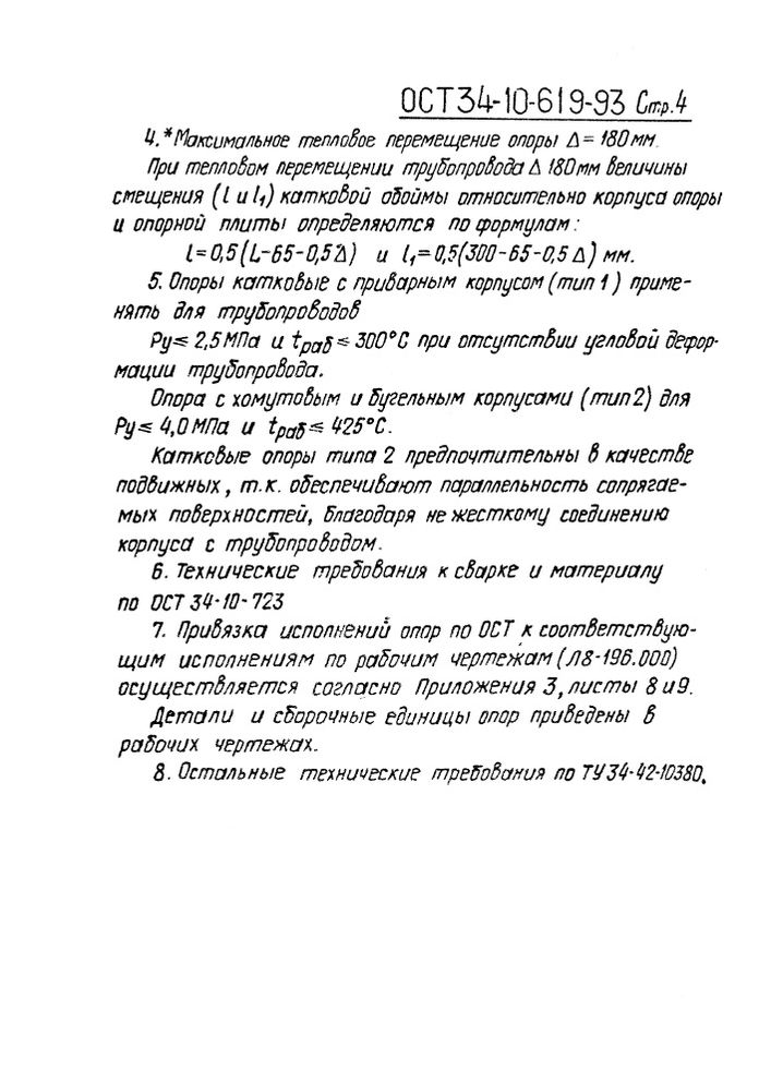 Опоры катковые ОСТ 34-10-619-93 стр.4