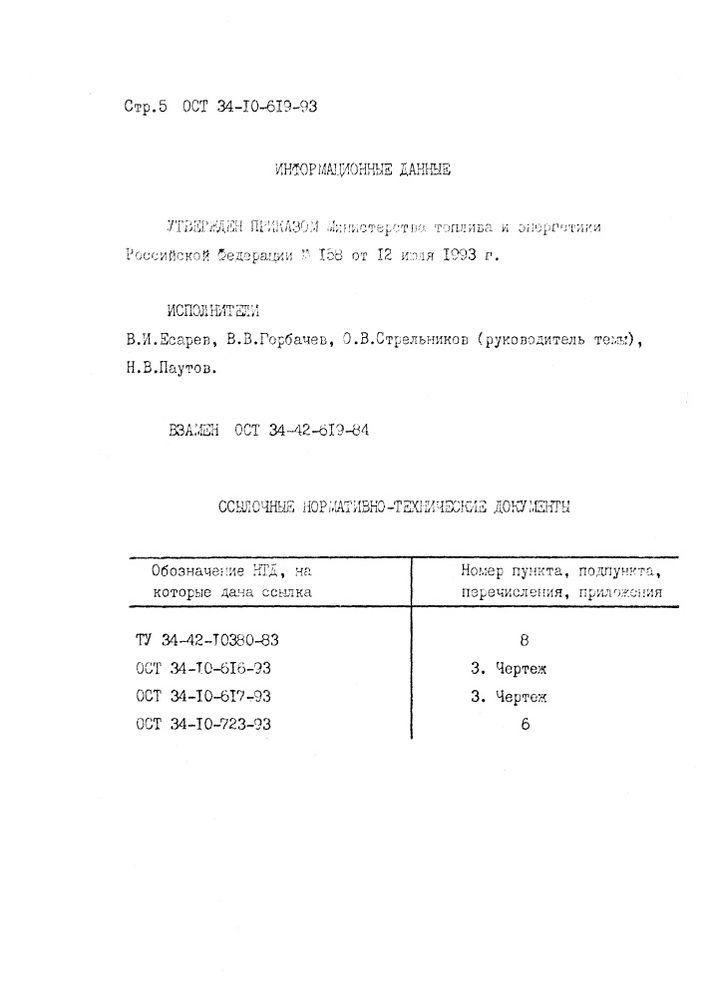 Опоры катковые ОСТ 34-10-619-93 стр.5