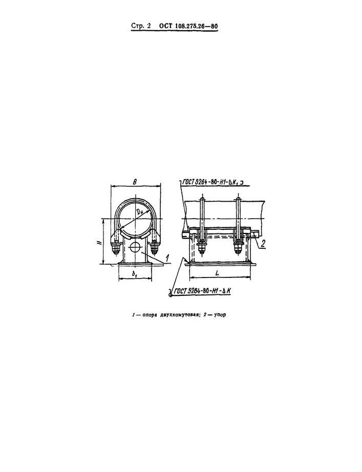 Опоры неподвижные двуххомутовые ОСТ 108.275.26-80 стр.2