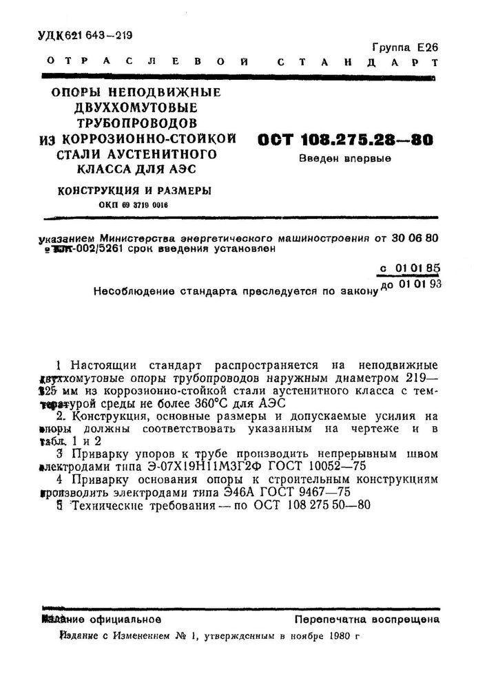Опоры неподвижные двуххомутовые ОСТ 108.275.28-80 стр.1