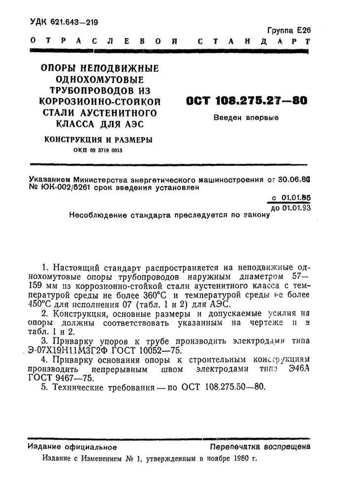 Опоры неподвижные однохомутовые ОСТ 108.275.27-80 стр.1