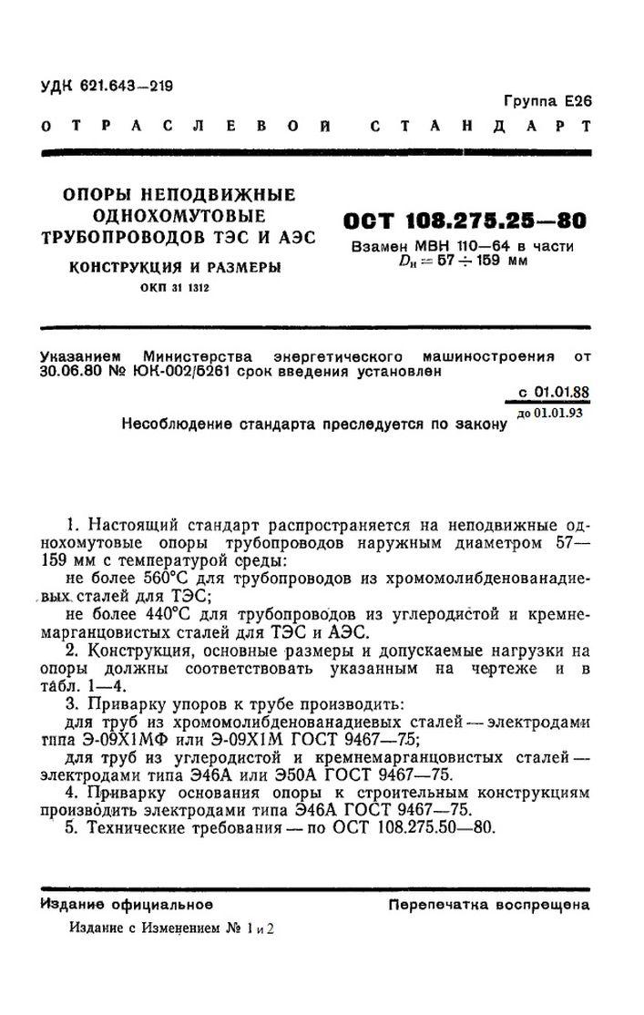 Опоры неподвижные однохомутовые ОСТ 108.275.25-80 стр.1