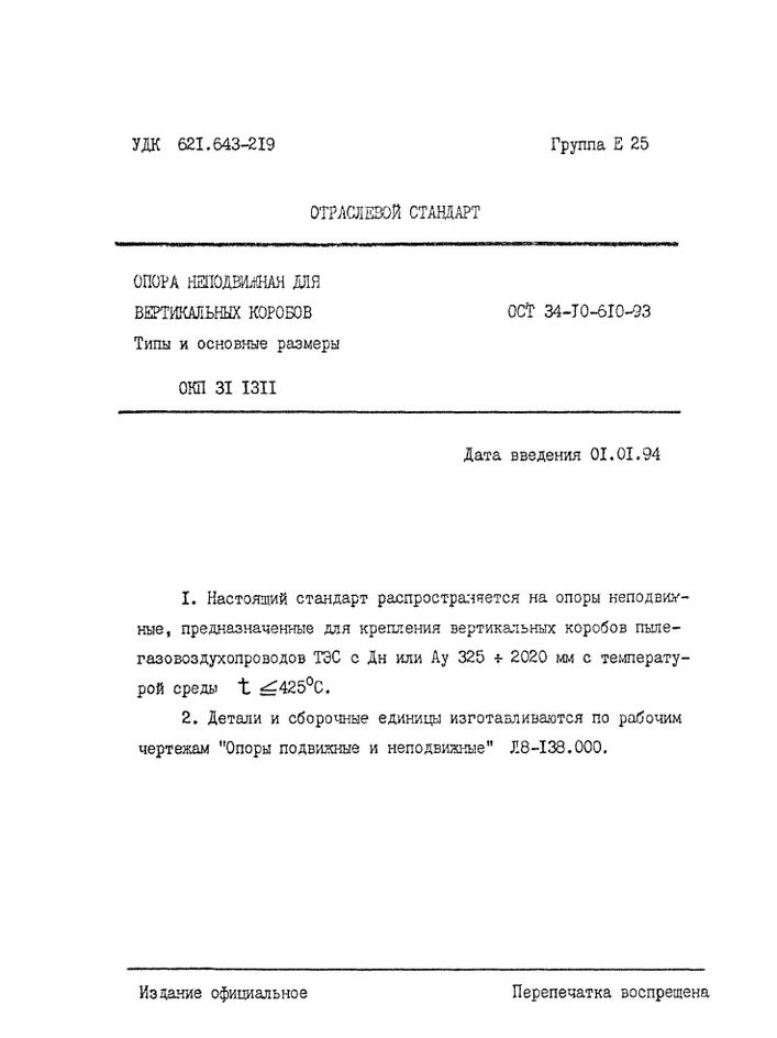Опоры неподвижные для вертикальных коробов ОСТ 34-10-610-93 стр.1