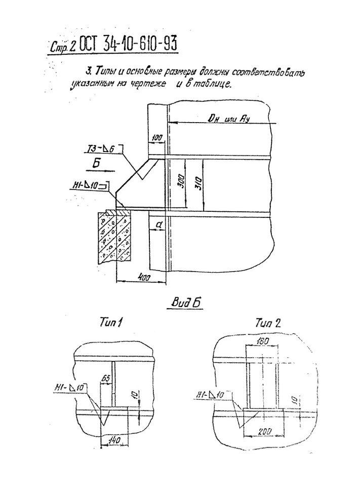 Опоры неподвижные для вертикальных коробов ОСТ 34-10-610-93 стр.2