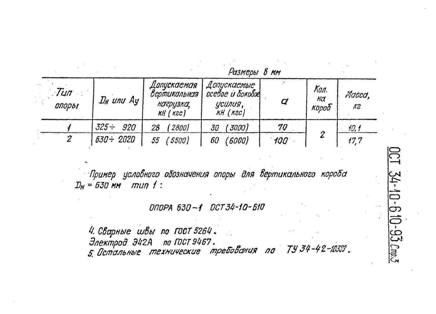 Опоры неподвижные для вертикальных коробов ОСТ 34-10-610-93 стр.3