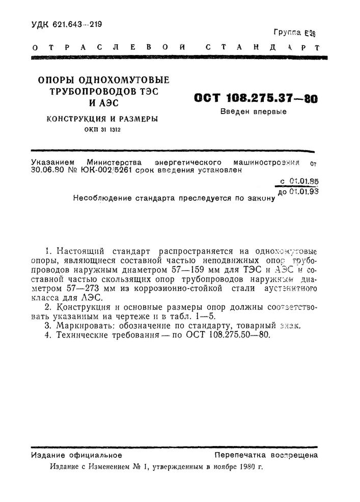 Опоры однохомутовые ОСТ 108.275.37-80 стр.1