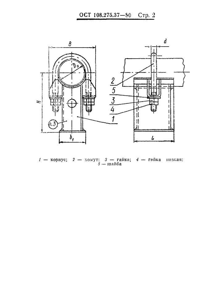 Опоры однохомутовые ОСТ 108.275.37-80 стр.2