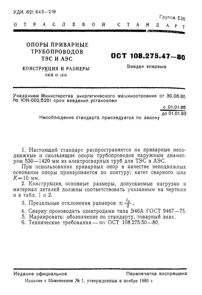 Опоры приварные ОСТ 108.275.47-80 стр.1