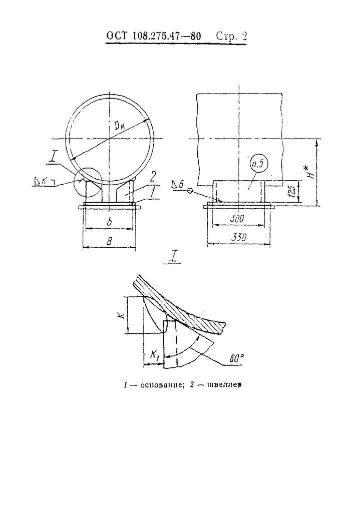 Опоры приварные ОСТ 108.275.47-80 стр.2