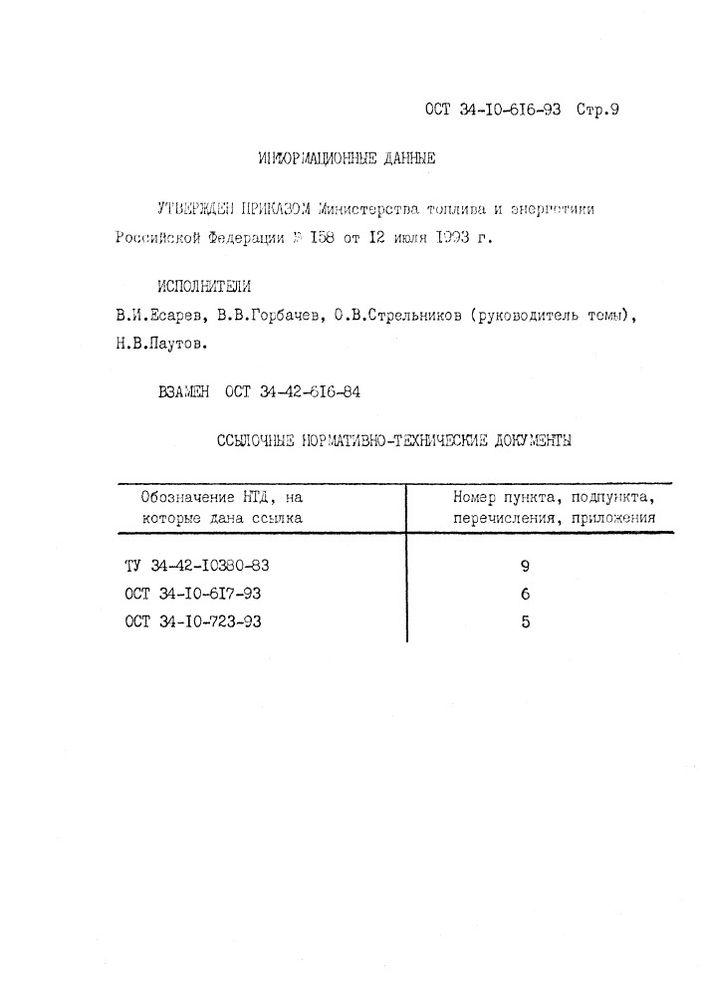 Опоры приварные скользящие и неподвижные ОСТ 34-10-616-93 стр.9