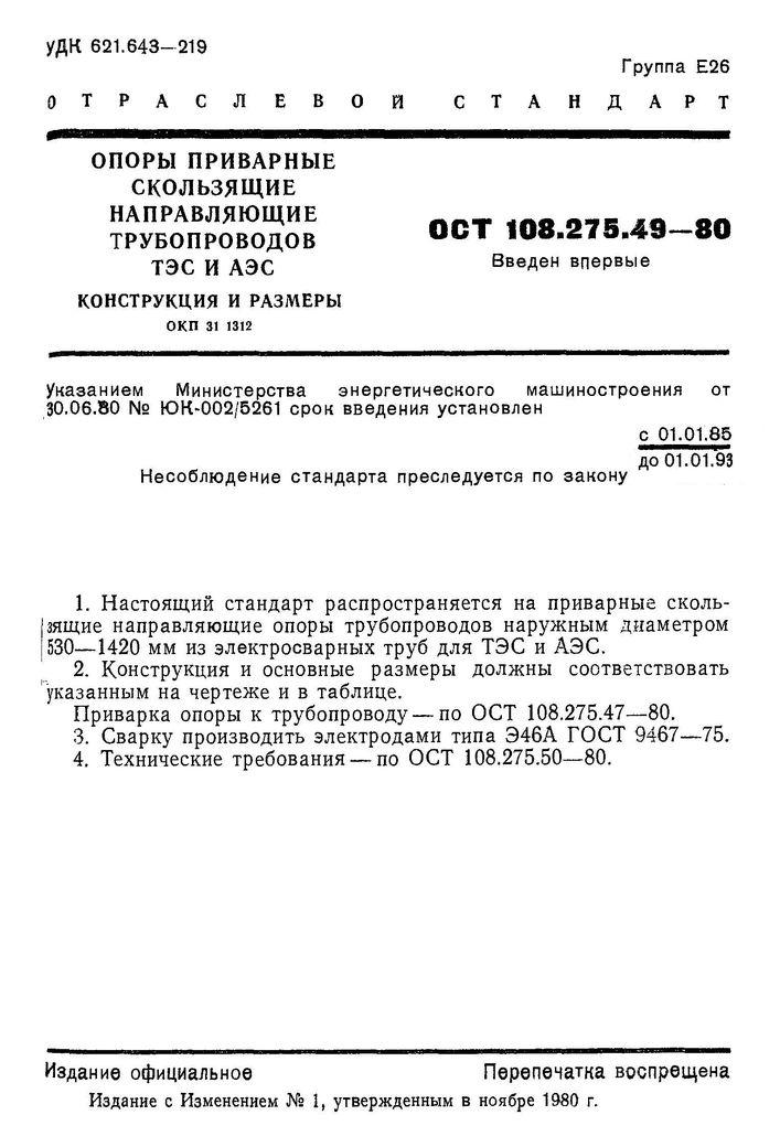 Опоры приварные скользящие направляющие ОСТ 108.275.49-80 стр.1