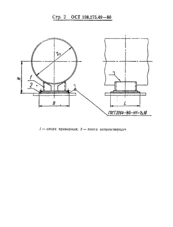 Опоры приварные скользящие направляющие ОСТ 108.275.49-80 стр.2