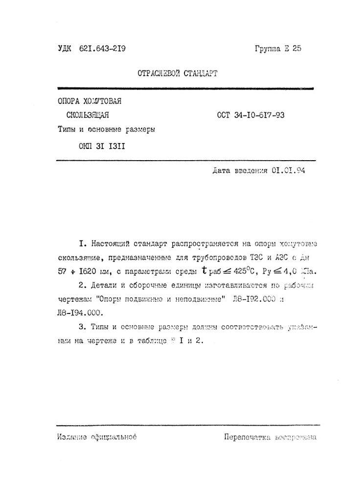 Опоры скользящие хомутовые ОСТ 34-10-617-93 стр.1