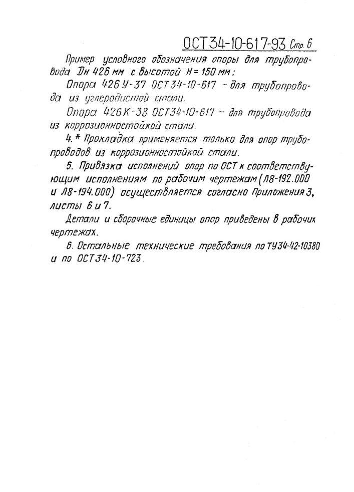 Опоры скользящие хомутовые ОСТ 34-10-617-93 стр.6