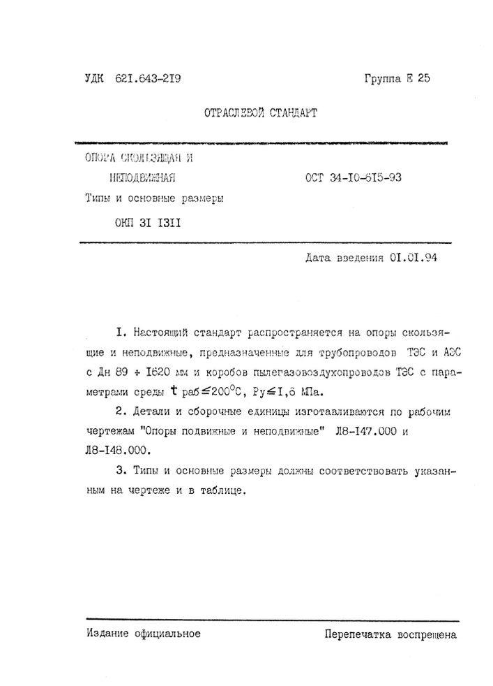 Опоры скользящие и неподвижные ОСТ 34-10-615-93 стр.1