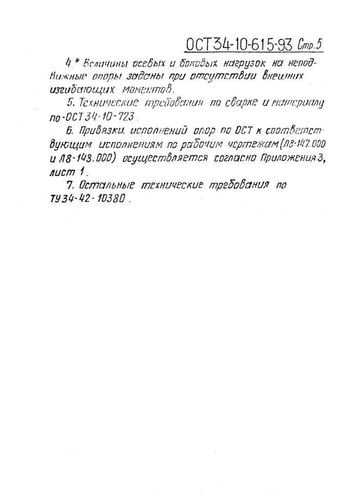 Опоры скользящие и неподвижные ОСТ 34-10-615-93 стр.5