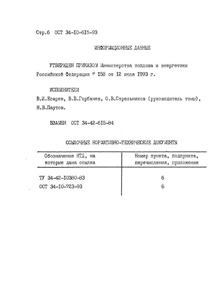 Опоры скользящие и неподвижные ОСТ 34-10-615-93 стр.6