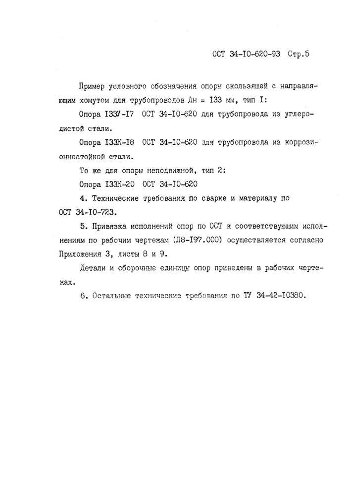 Опоры скользящие и неподвижные с направляющим хомутом ОСТ 34-10-620-93 стр.5