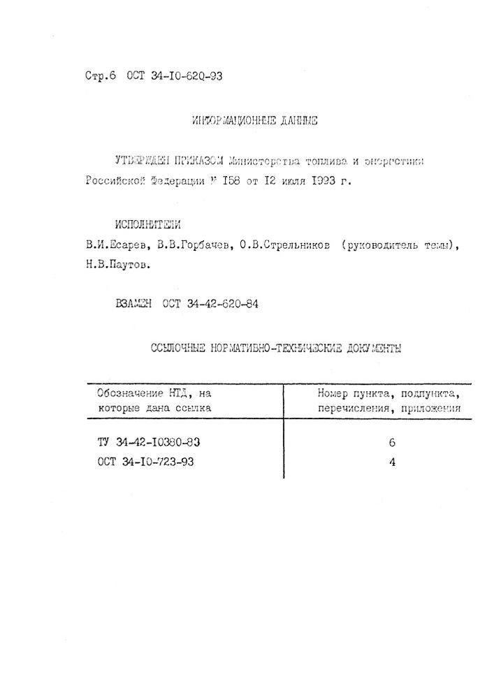 Опоры скользящие и неподвижные с направляющим хомутом ОСТ 34-10-620-93 стр.6
