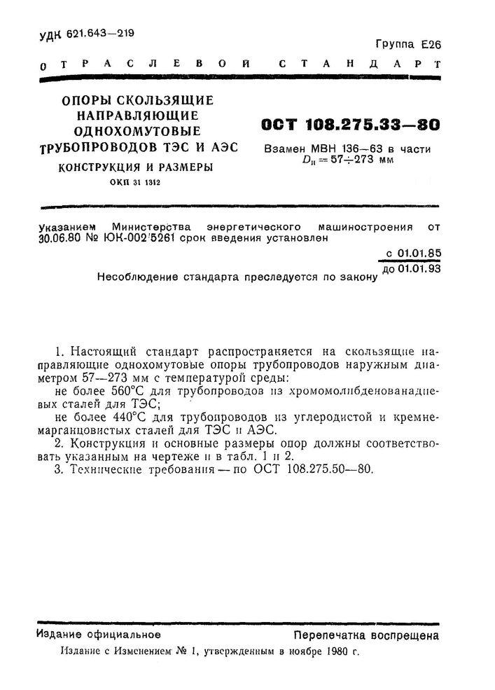 Опоры скользящие направляющие ОСТ 108.275.33-80 стр.1
