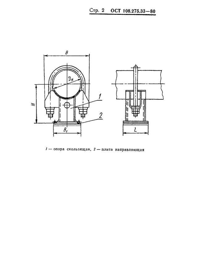Опоры скользящие направляющие ОСТ 108.275.33-80 стр.2